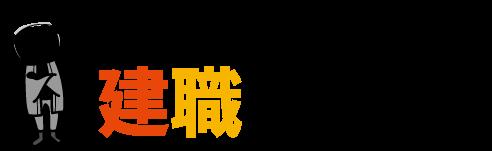建職ジャパンが建通新聞にて紹介されました!