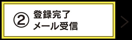 登録官僚・メール受信