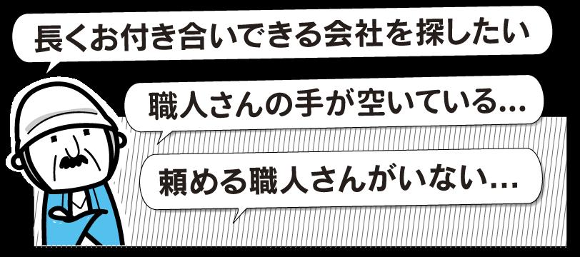 建職ジャパンとは